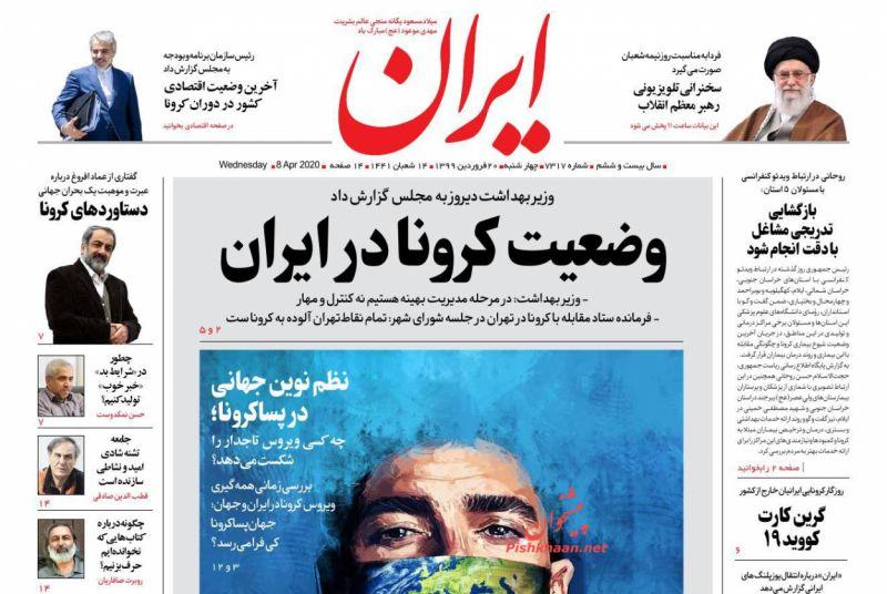 عناوین اخبار روزنامه ایران در روز سهشنبه ۱۹ فروردين :