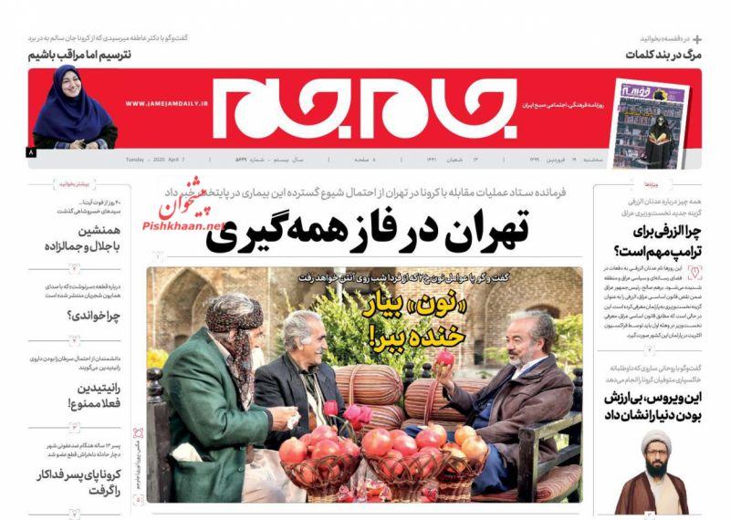 عناوین اخبار روزنامه جام جم در روز سهشنبه ۱۹ فروردين