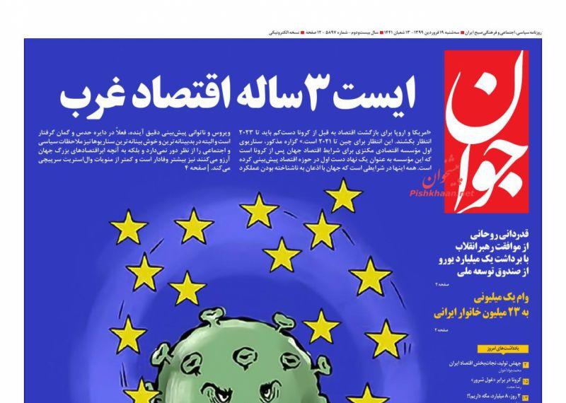 عناوین اخبار روزنامه جوان در روز سهشنبه ۱۹ فروردين