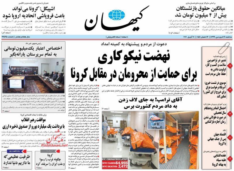 عناوین اخبار روزنامه کيهان در روز سهشنبه ۱۹ فروردين