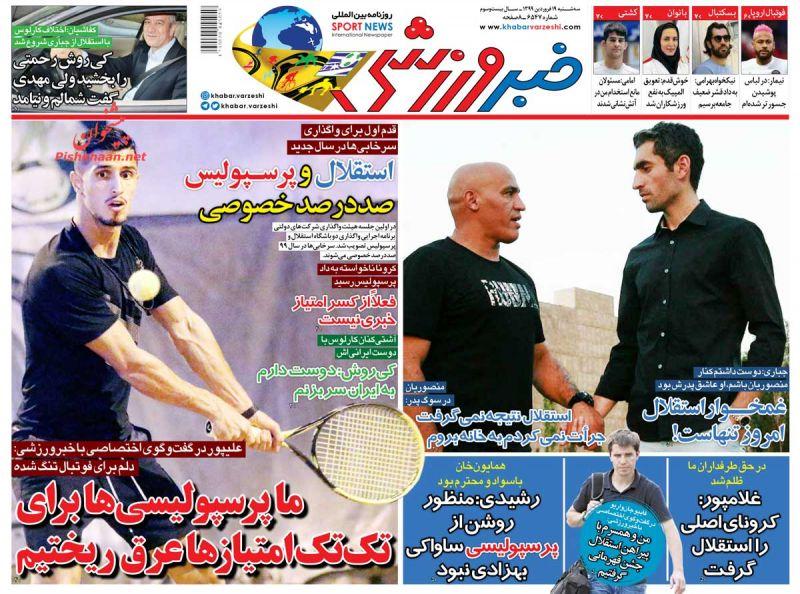 عناوین اخبار روزنامه خبر ورزشی در روز سهشنبه ۱۹ فروردين