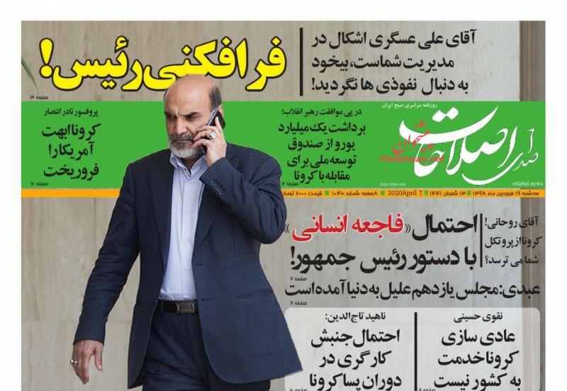 عناوین اخبار روزنامه صدای اصلاحات در روز سهشنبه ۱۹ فروردين