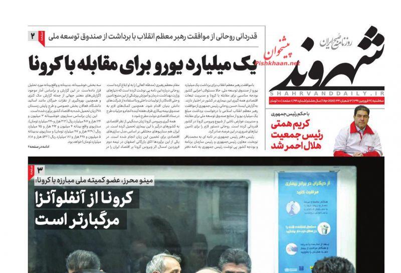 عناوین اخبار روزنامه شهروند در روز سهشنبه ۱۹ فروردين