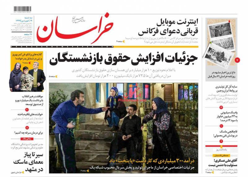 عناوین اخبار روزنامه خراسان در روز سهشنبه ۱۹ فروردين