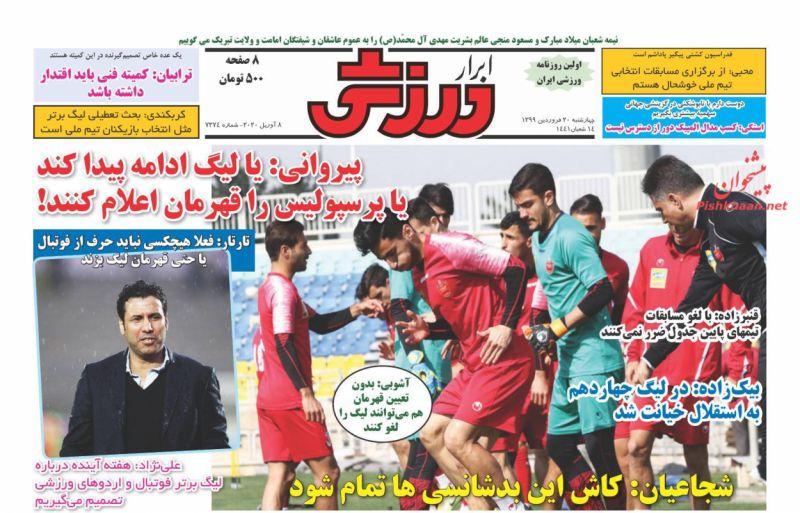 عناوین اخبار روزنامه ابرار ورزشى در روز چهارشنبه ۲۰ فروردين