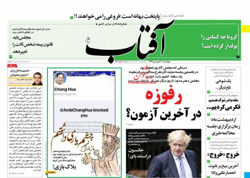 عناوین اخبار روزنامه آفتاب یزد در روز چهارشنبه ۲۰ فروردين