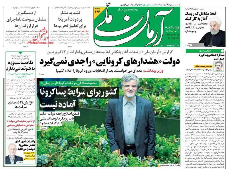 عناوین اخبار روزنامه آرمان ملی در روز چهارشنبه ۲۰ فروردين