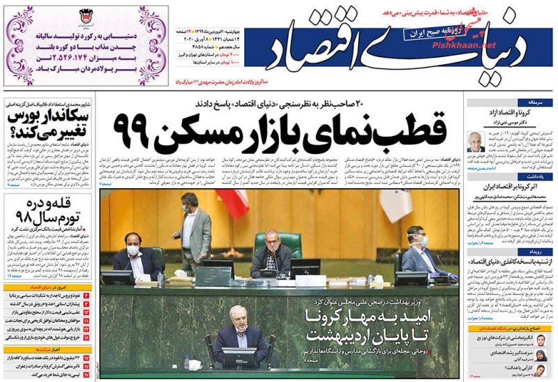 عناوین اخبار روزنامه دنیای اقتصاد در روز چهارشنبه ۲۰ فروردين