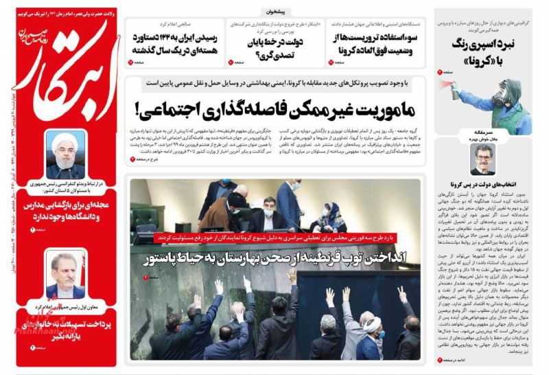 عناوین اخبار روزنامه ابتکار در روز چهارشنبه ۲۰ فروردين :