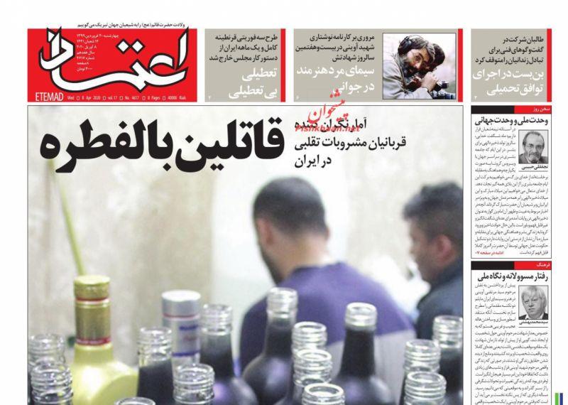 عناوین اخبار روزنامه اعتماد در روز چهارشنبه ۲۰ فروردين