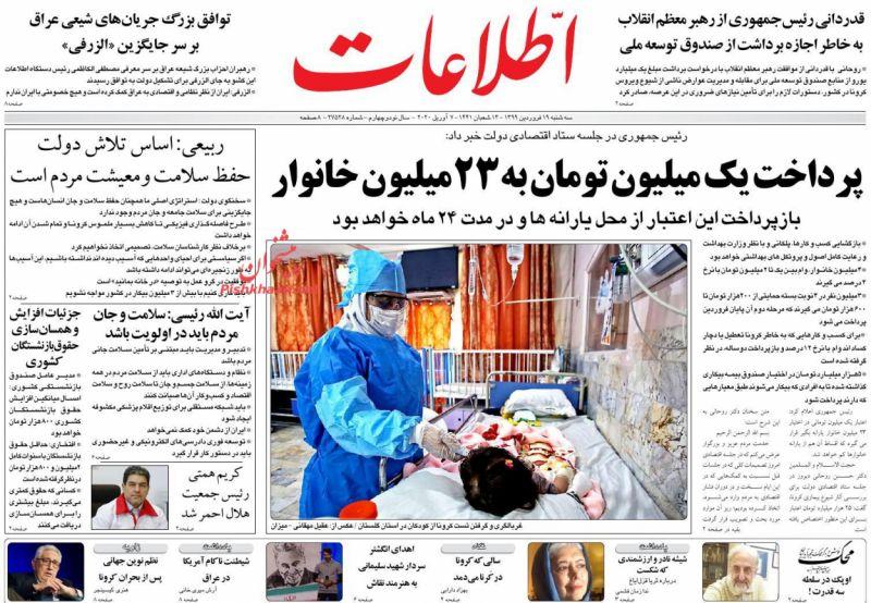عناوین اخبار روزنامه اطلاعات در روز چهارشنبه ۲۰ فروردين :
