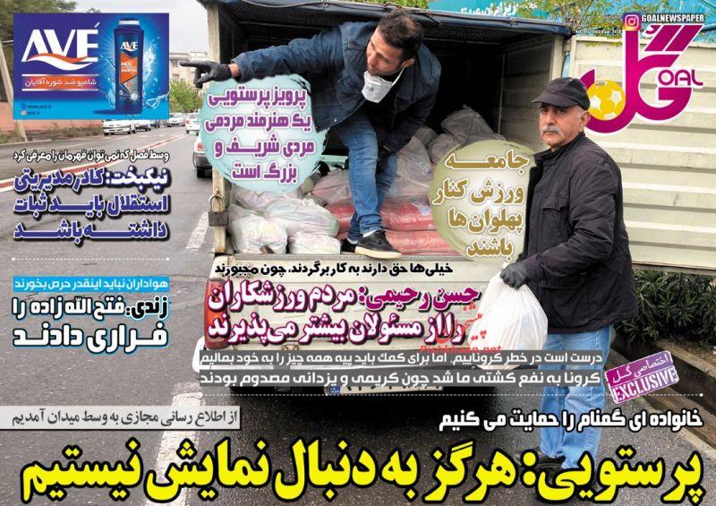 عناوین اخبار روزنامه گل در روز چهارشنبه ۲۰ فروردين :