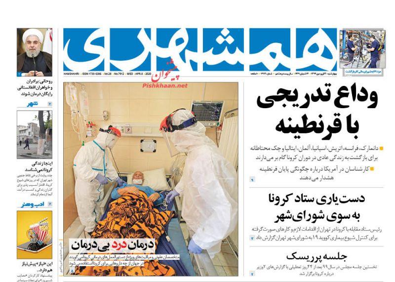 عناوین اخبار روزنامه همشهری در روز چهارشنبه ۲۰ فروردين