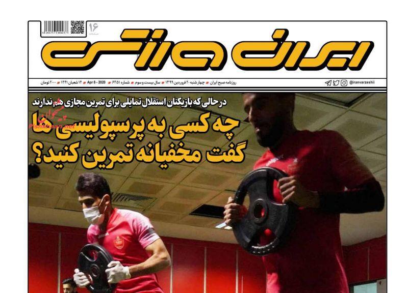 عناوین اخبار روزنامه ایران ورزشی در روز چهارشنبه ۲۰ فروردين