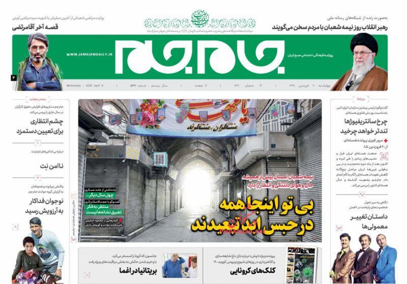 عناوین اخبار روزنامه جام جم در روز چهارشنبه ۲۰ فروردين