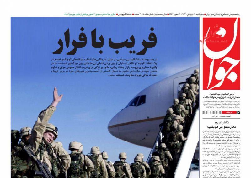 عناوین اخبار روزنامه جوان در روز چهارشنبه ۲۰ فروردين :