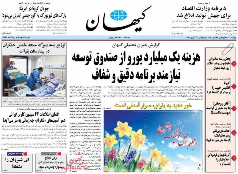 عناوین اخبار روزنامه کيهان در روز چهارشنبه ۲۰ فروردين