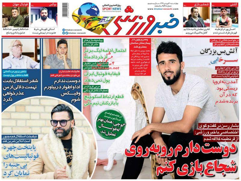 عناوین اخبار روزنامه خبر ورزشی در روز چهارشنبه ۲۰ فروردين