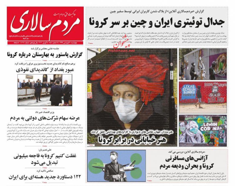 عناوین اخبار روزنامه مردم سالاری در روز چهارشنبه ۲۰ فروردين