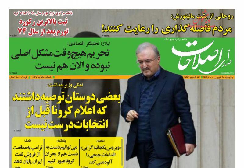 عناوین اخبار روزنامه صدای اصلاحات در روز چهارشنبه ۲۰ فروردين