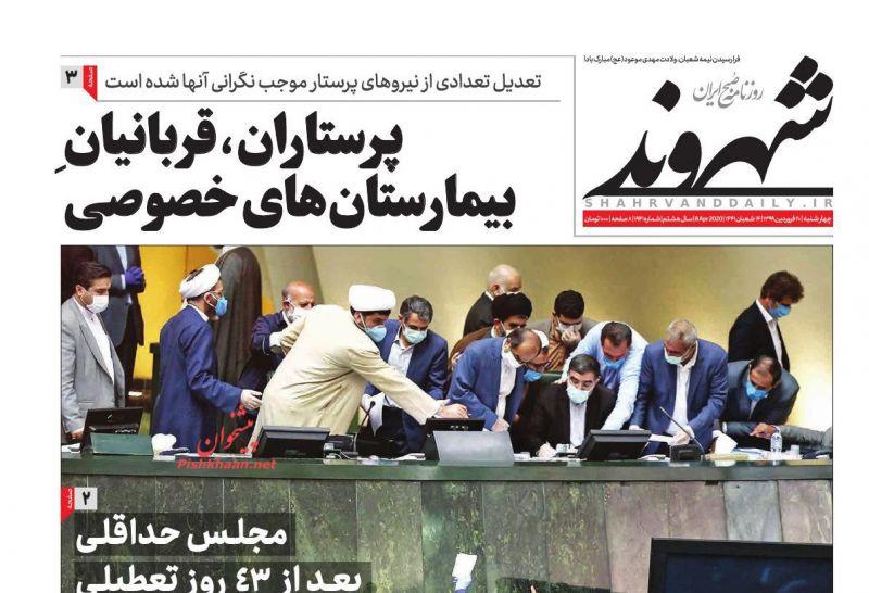 عناوین اخبار روزنامه شهروند در روز چهارشنبه ۲۰ فروردين