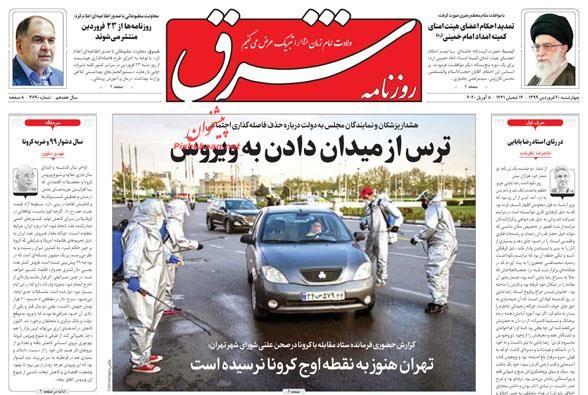 عناوین اخبار روزنامه شرق در روز چهارشنبه ۲۰ فروردين