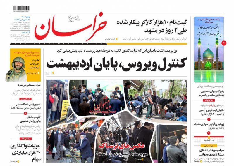عناوین اخبار روزنامه خراسان در روز چهارشنبه ۲۰ فروردين