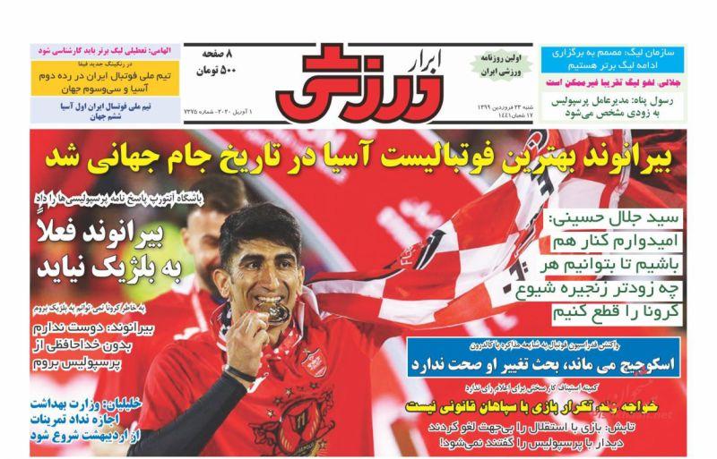 عناوین اخبار روزنامه ابرار ورزشى در روز شنبه ۲۳ فروردين