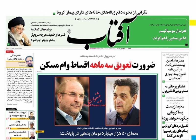 عناوین اخبار روزنامه آفتاب یزد در روز شنبه ۲۳ فروردين
