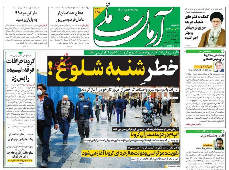 عناوین اخبار روزنامه آرمان ملی در روز شنبه ۲۳ فروردين