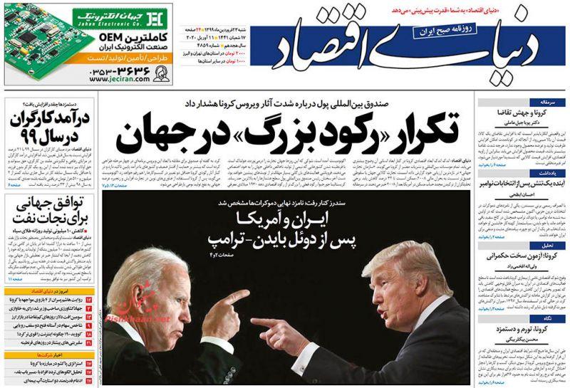 عناوین اخبار روزنامه دنیای اقتصاد در روز شنبه ۲۳ فروردين