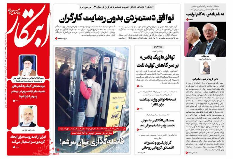 عناوین اخبار روزنامه ابتکار در روز شنبه ۲۳ فروردين