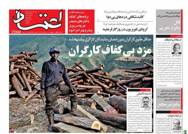 عناوین اخبار روزنامه اعتماد در روز شنبه ۲۳ فروردين