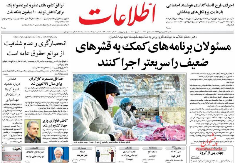 عناوین اخبار روزنامه اطلاعات در روز شنبه ۲۳ فروردين