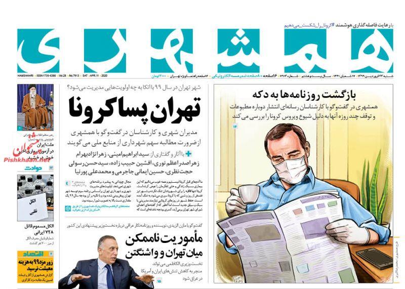 عناوین اخبار روزنامه همشهری در روز شنبه ۲۳ فروردين