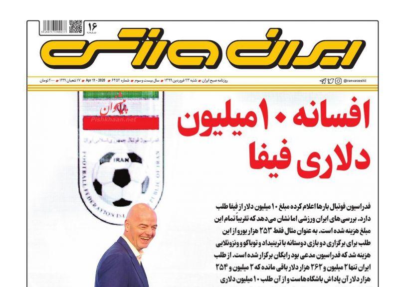 عناوین اخبار روزنامه ایران ورزشی در روز شنبه ۲۳ فروردين