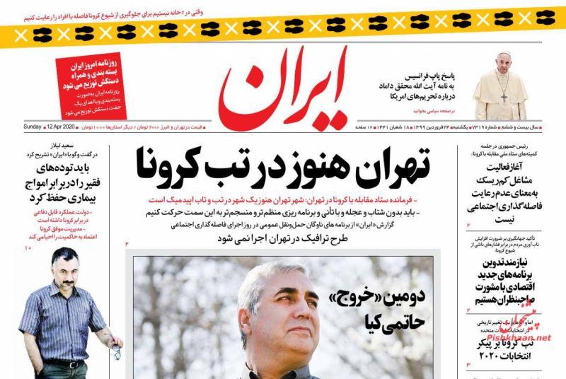 عناوین اخبار روزنامه ایران در روز شنبه ۲۳ فروردين