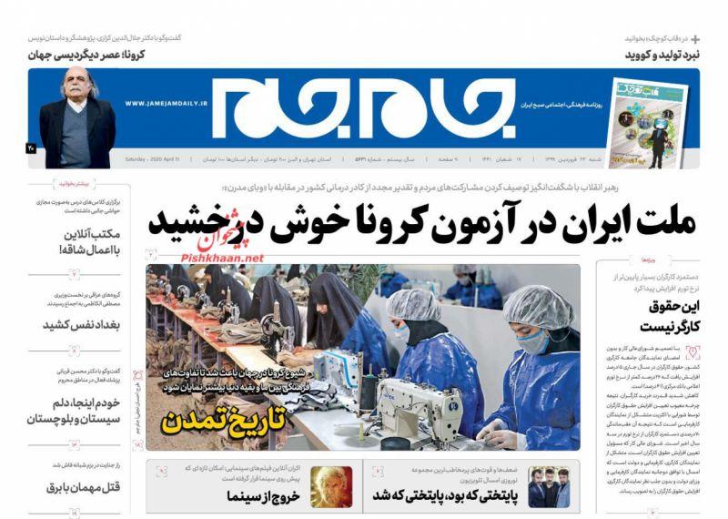 عناوین اخبار روزنامه جام جم در روز شنبه ۲۳ فروردين