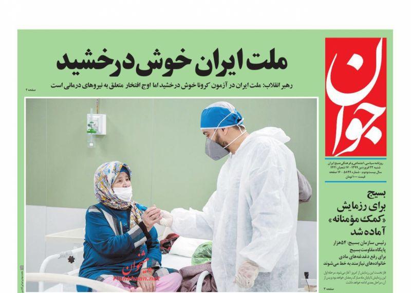 عناوین اخبار روزنامه جوان در روز شنبه ۲۳ فروردين