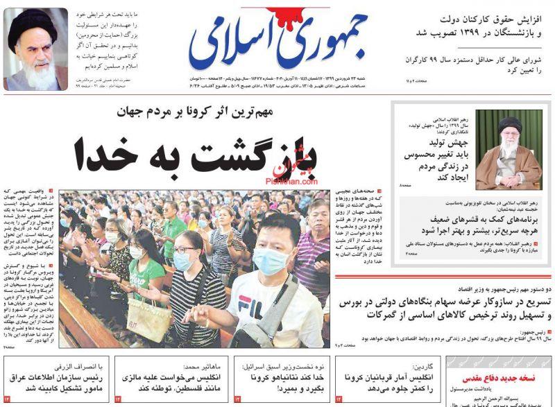 عناوین اخبار روزنامه جمهوری اسلامی در روز شنبه ۲۳ فروردين