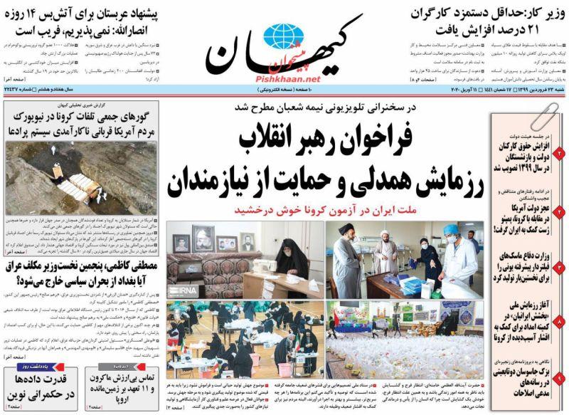 عناوین اخبار روزنامه کيهان در روز شنبه ۲۳ فروردين