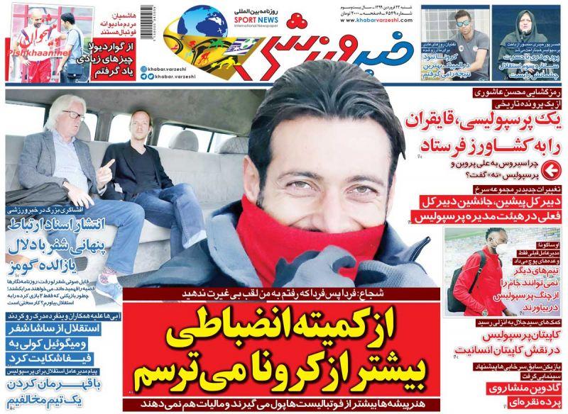 عناوین اخبار روزنامه خبر ورزشی در روز شنبه ۲۳ فروردين