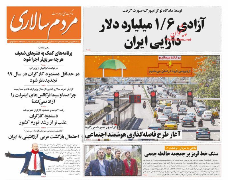 عناوین اخبار روزنامه مردم سالاری در روز شنبه ۲۳ فروردين
