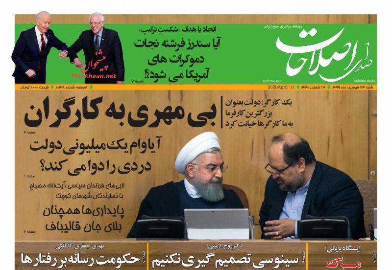 عناوین اخبار روزنامه صدای اصلاحات در روز شنبه ۲۳ فروردين