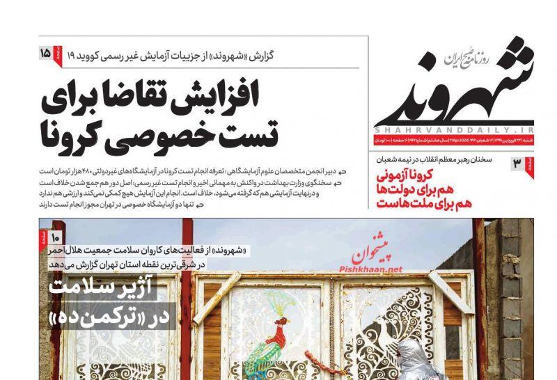 عناوین اخبار روزنامه شهروند در روز شنبه ۲۳ فروردين