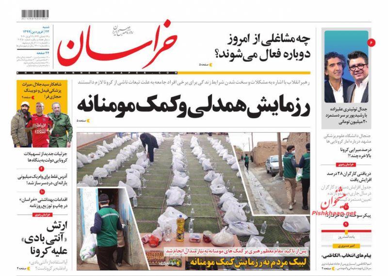 عناوین اخبار روزنامه خراسان در روز شنبه ۲۳ فروردين