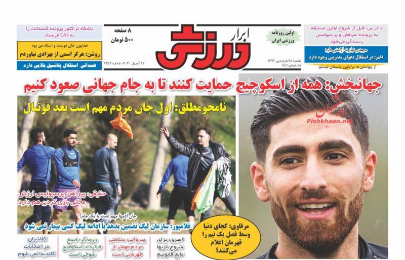 عناوین اخبار روزنامه ابرار ورزشى در روز یکشنبه ۲۴ فروردين
