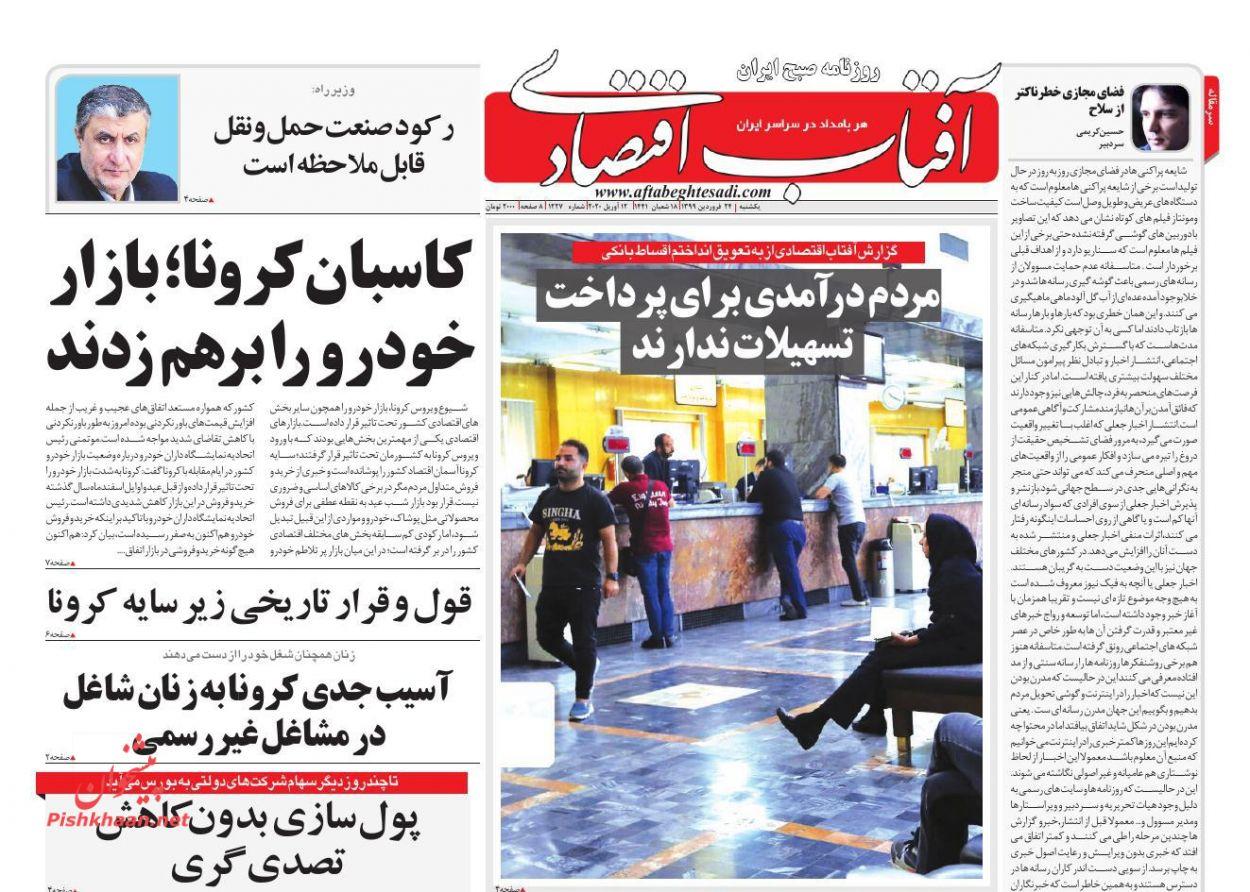عناوین اخبار روزنامه آفتاب اقتصادی در روز یکشنبه ۲۴ فروردین :