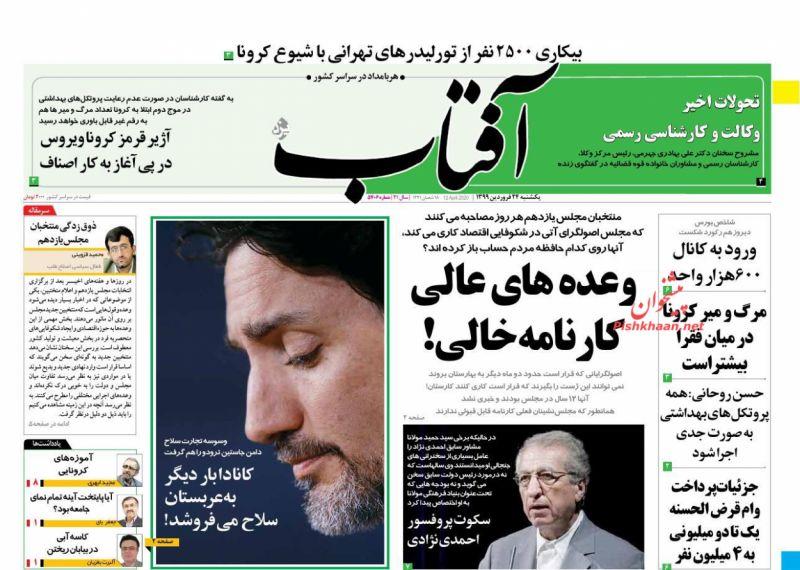 عناوین اخبار روزنامه آفتاب یزد در روز یکشنبه ۲۴ فروردين