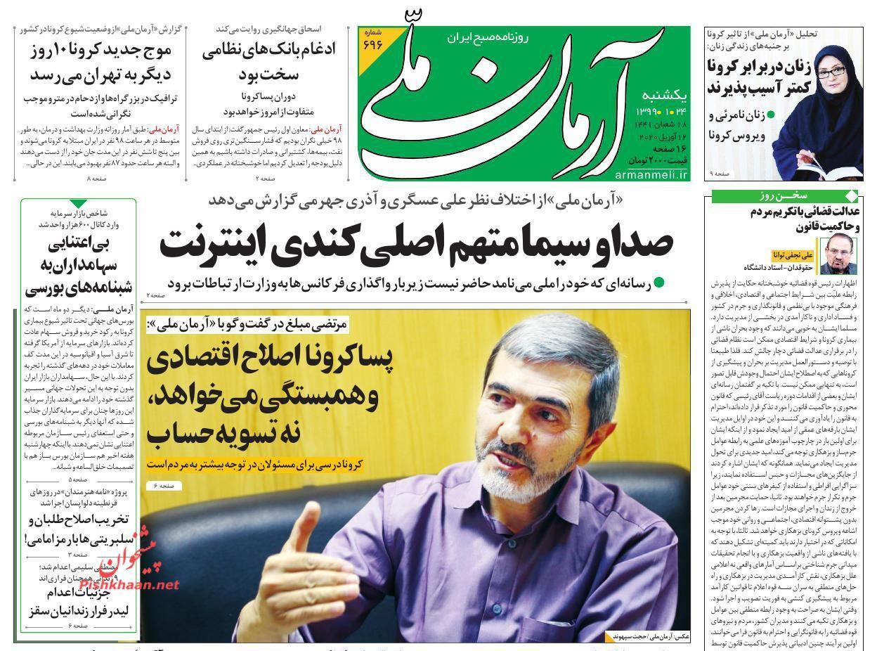 عناوین اخبار روزنامه آرمان ملی در روز یکشنبه ۲۴ فروردین :